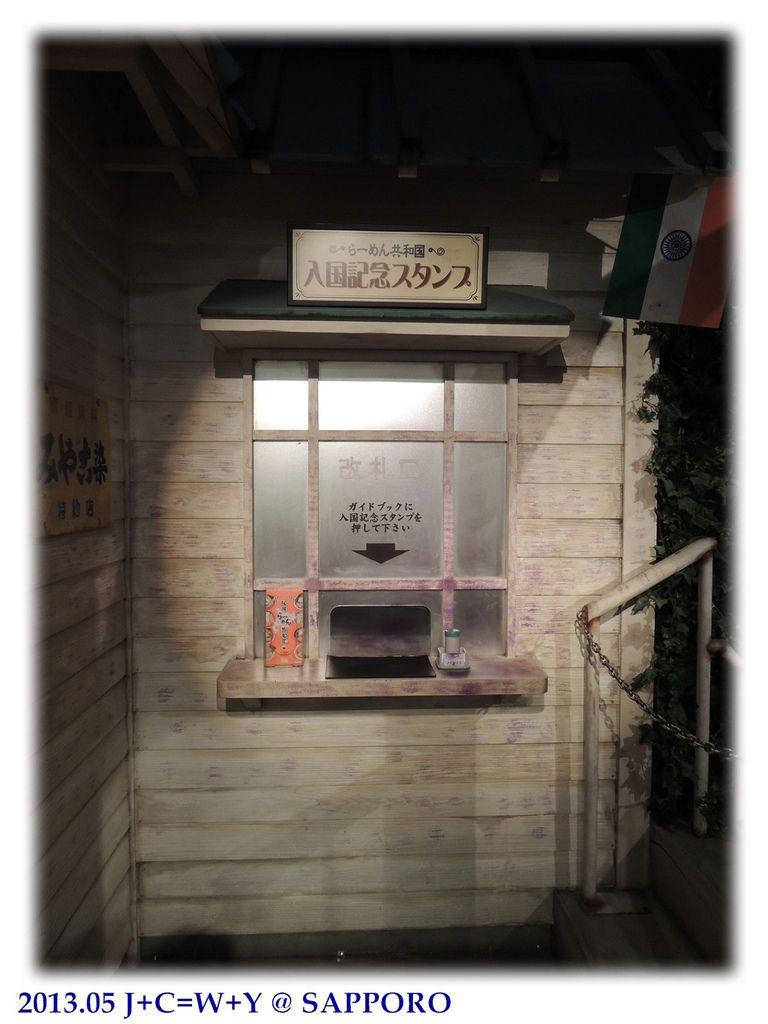 05.10 札幌ら~めん共和国 21