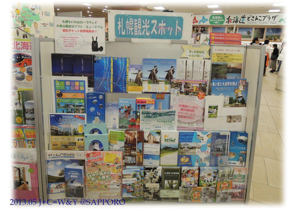 05.10 北海道さっぽろ「食と観光」情報館 1.jpg