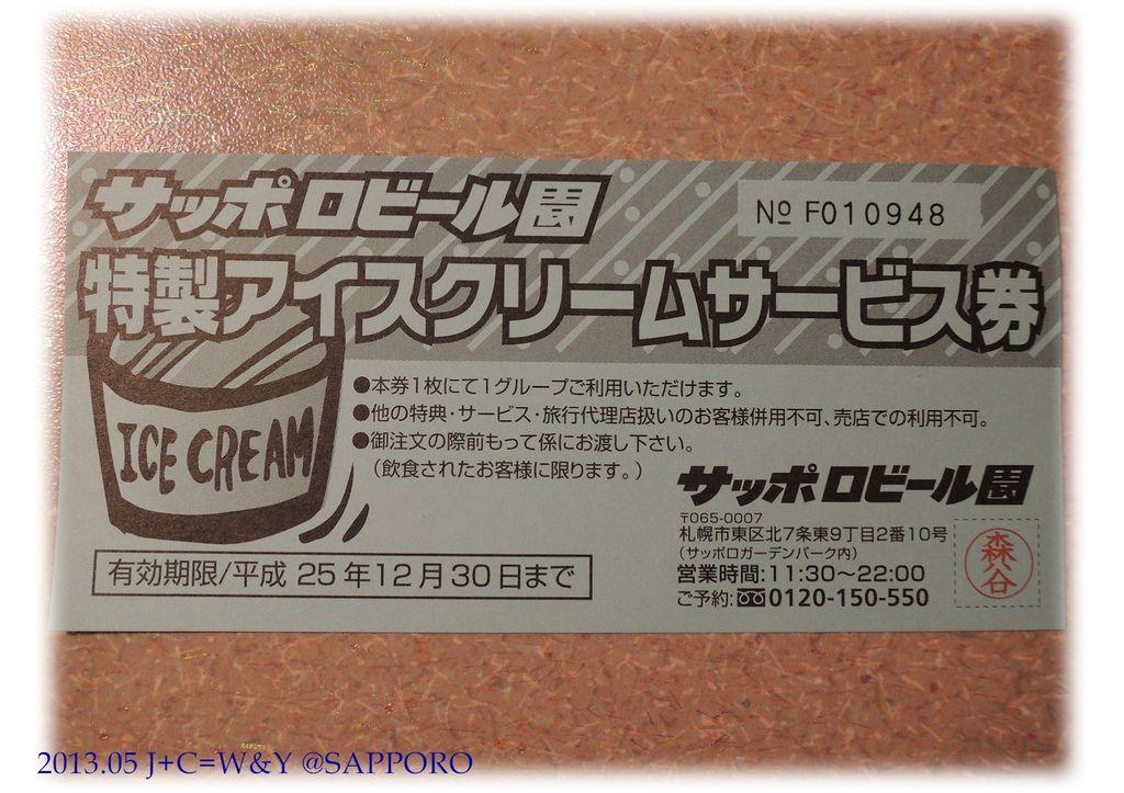 05.10 北海道さっぽろ「食と観光」情報館 4.jpg