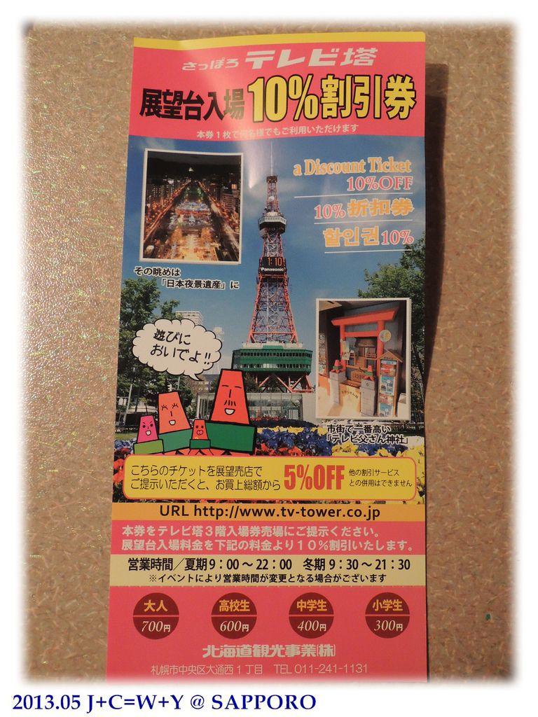 05.10 北海道さっぽろ「食と観光」情報館 5.jpg