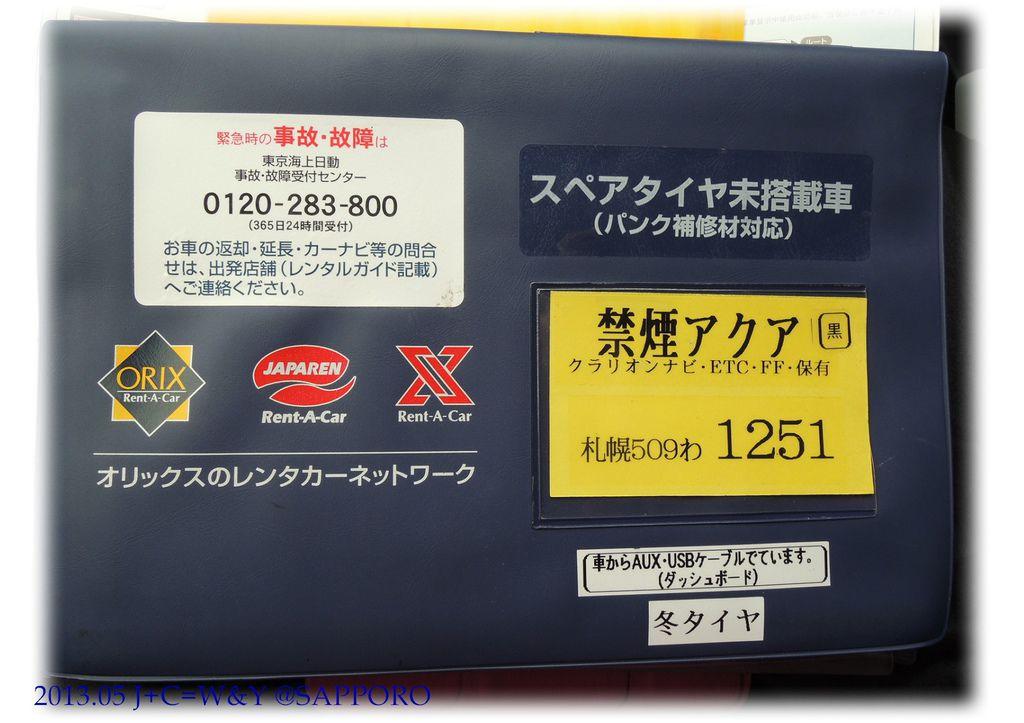 05.11 ORIX租車 5