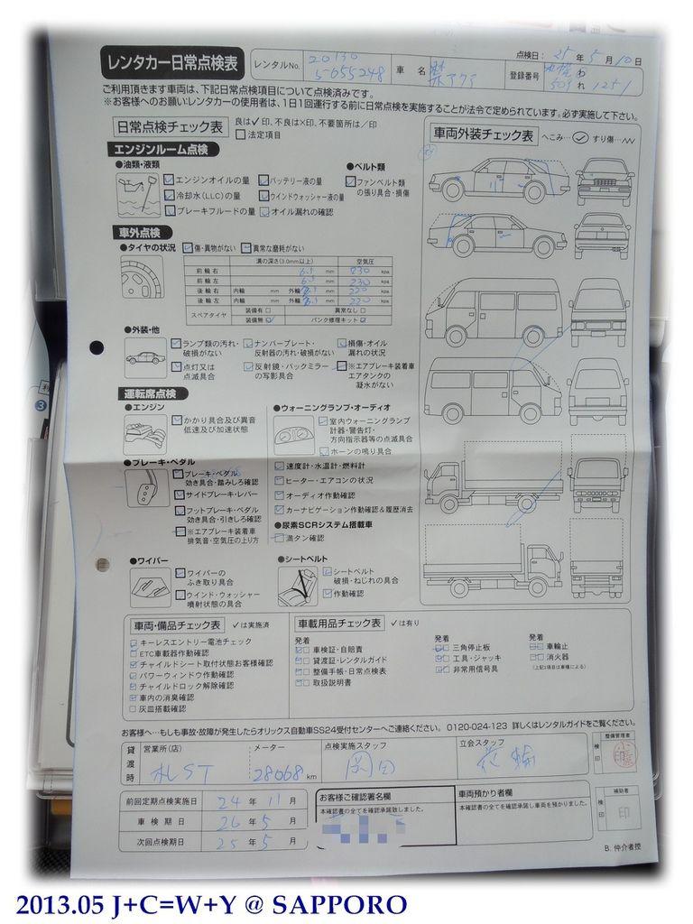 05.11 ORIX租車 15