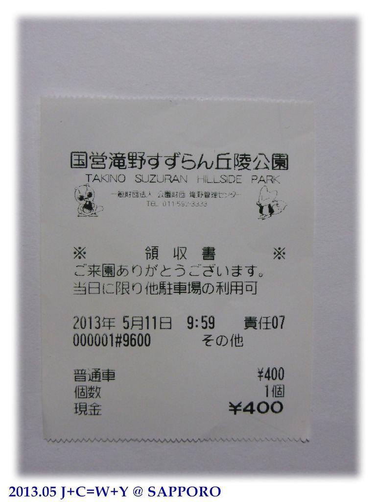 05.11 瀧野鈴蘭公園 5