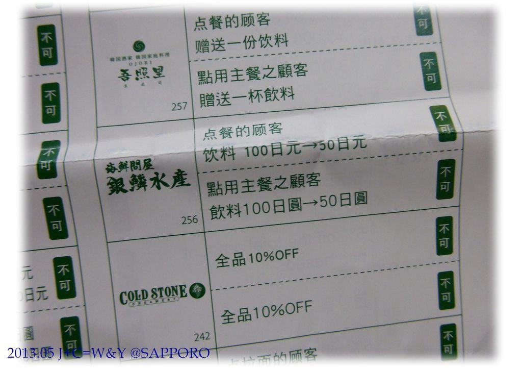 05.11 三井OUTLET 午餐 14