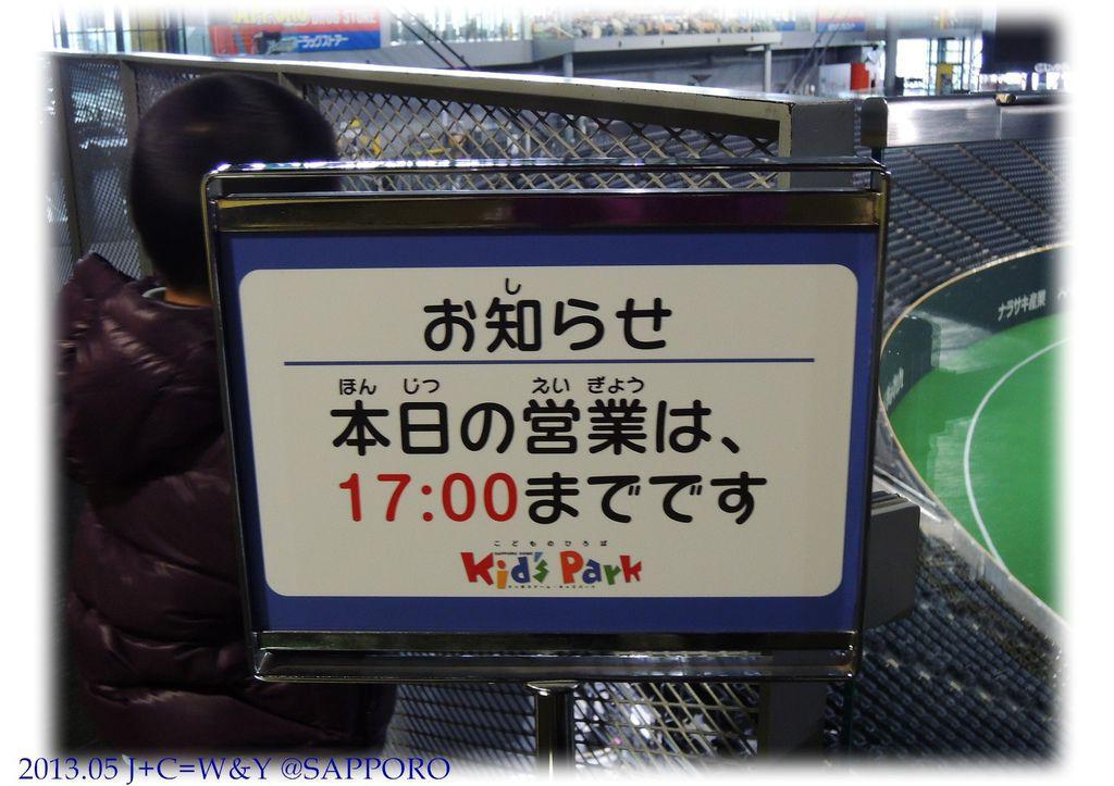 05.11 札幌巨蛋 11