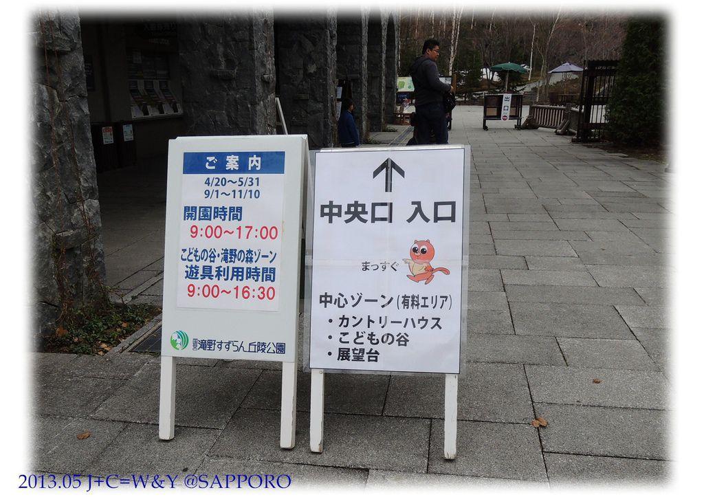 05.12 瀧野鈴蘭丘陵公園 5