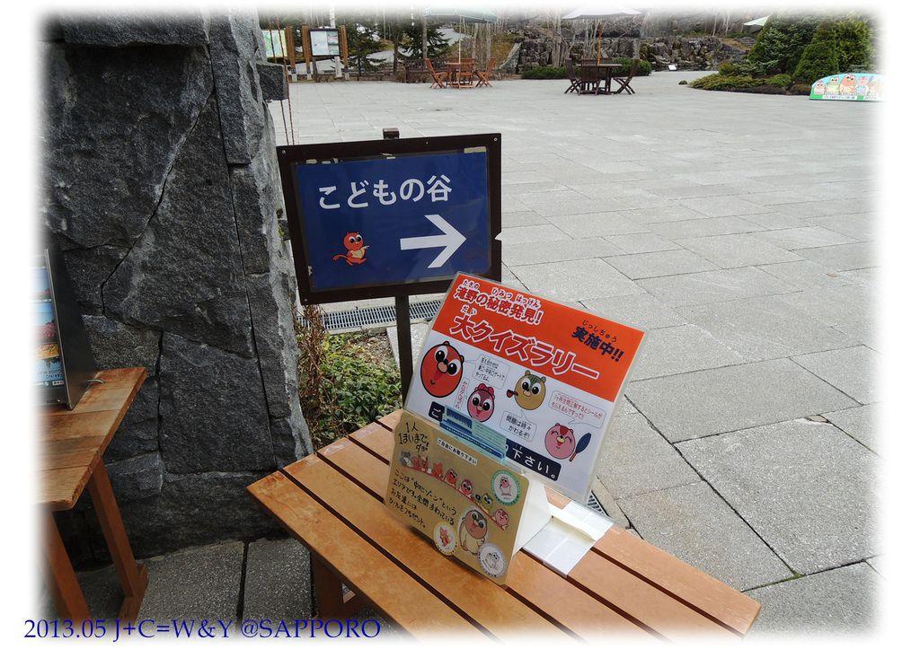 05.12 瀧野鈴蘭丘陵公園 7