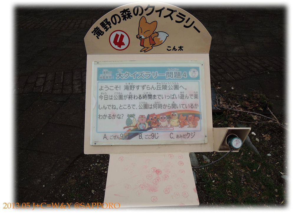 05.12 瀧野鈴蘭丘陵公園 13