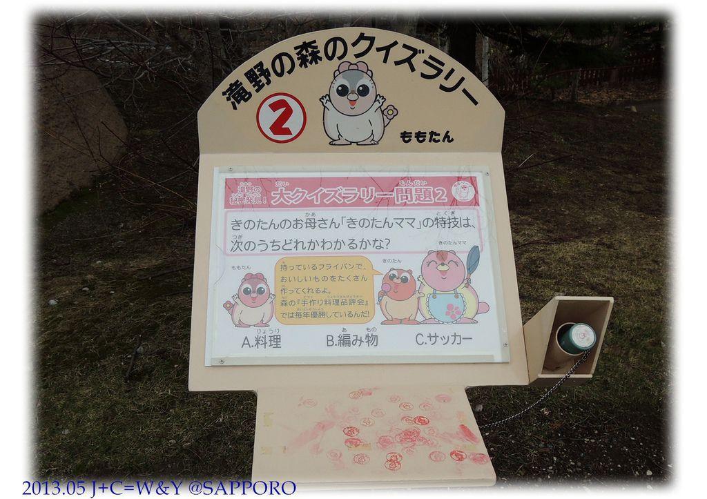 05.12 瀧野鈴蘭丘陵公園 40
