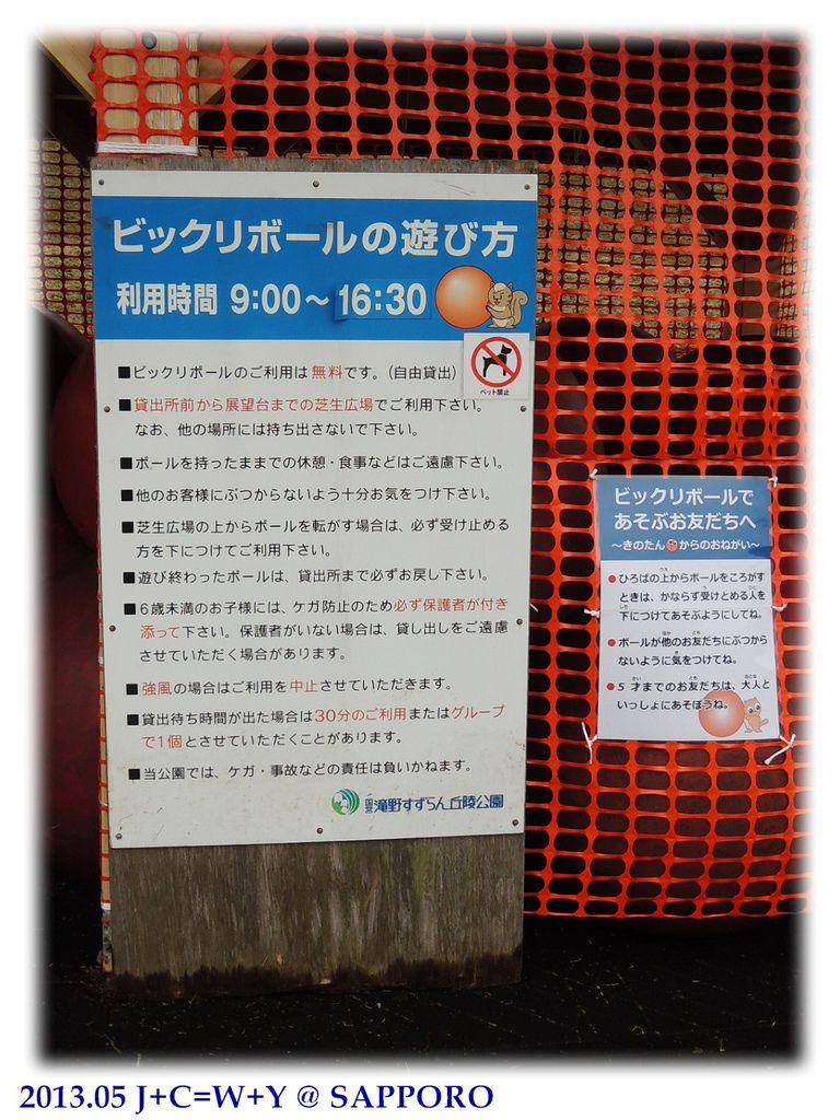 05.12 瀧野鈴蘭丘陵公園 66