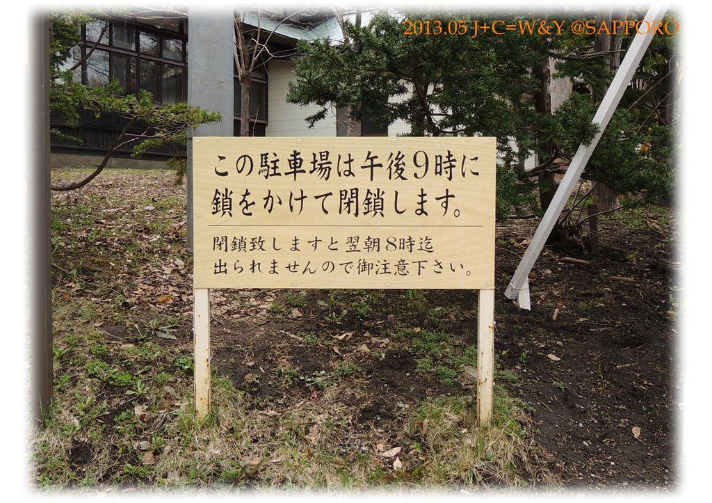 05.13 北海神宮 8.jpg