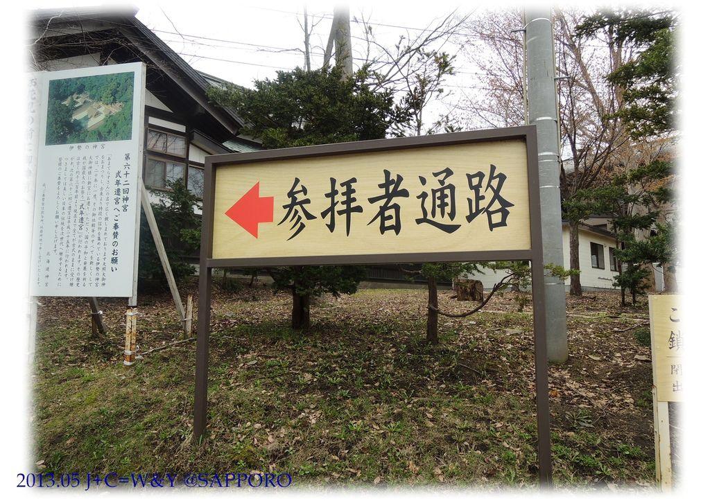 05.13 北海神宮 9.jpg