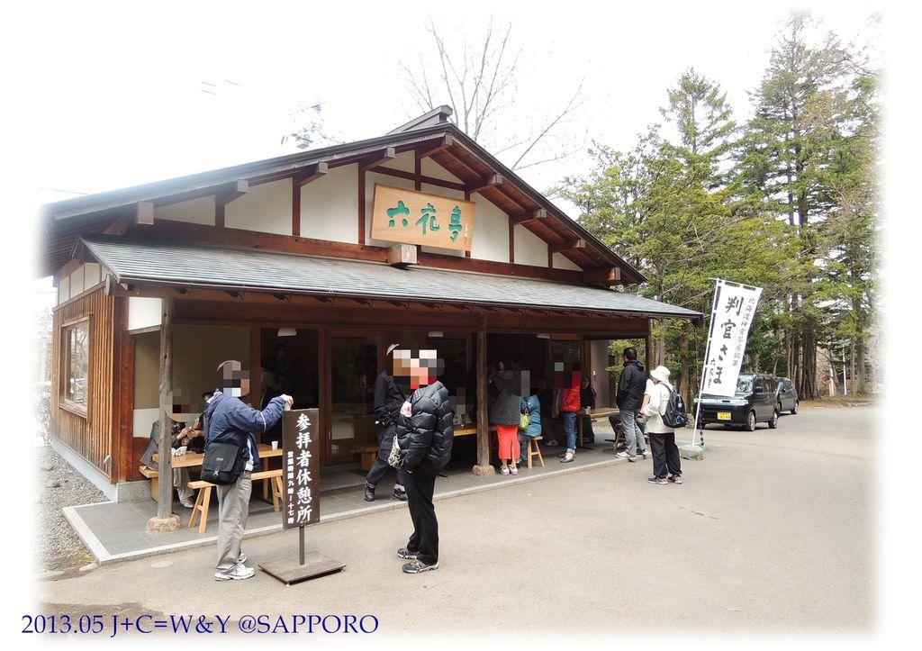 05.13 北海神宮 10.jpg