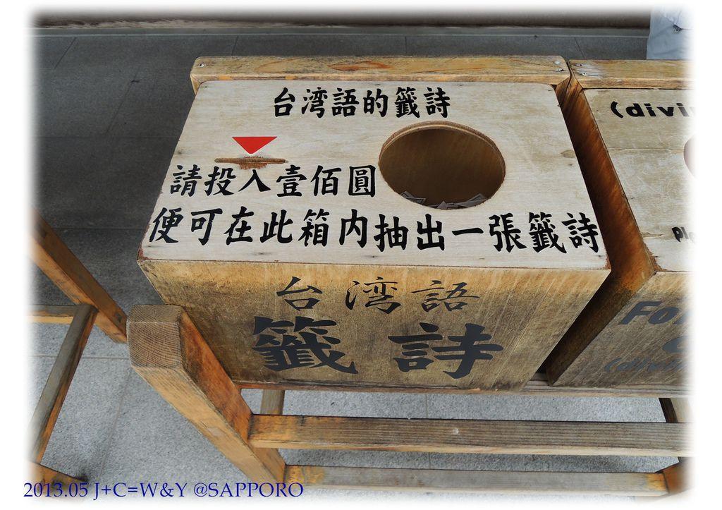 05.13 北海神宮 25.jpg