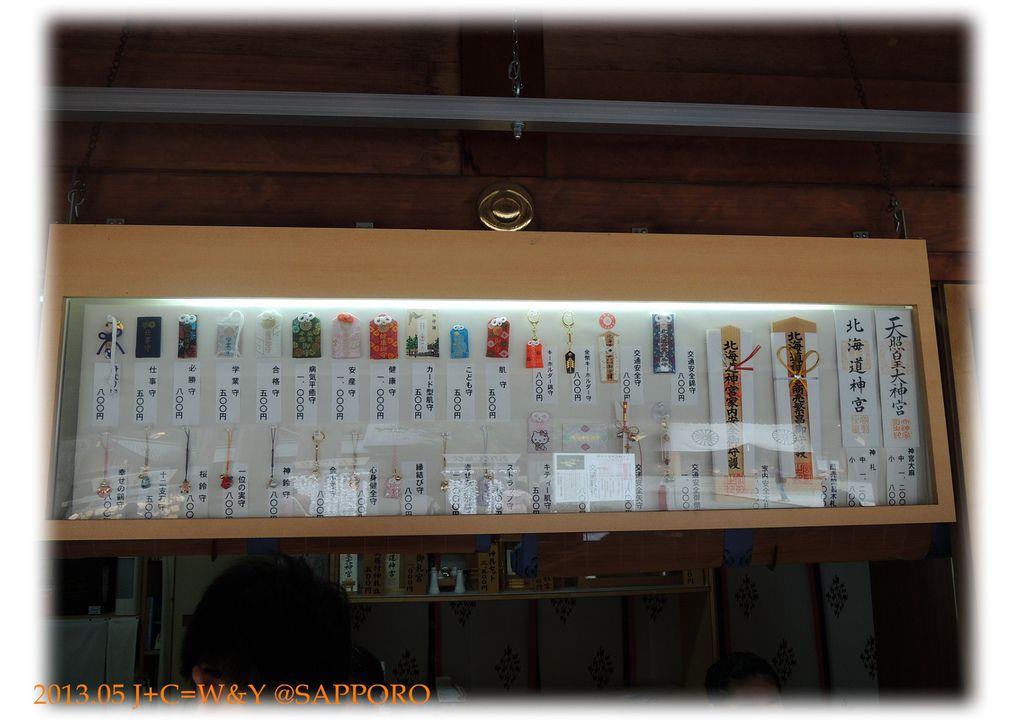 05.13 北海神宮 31.jpg