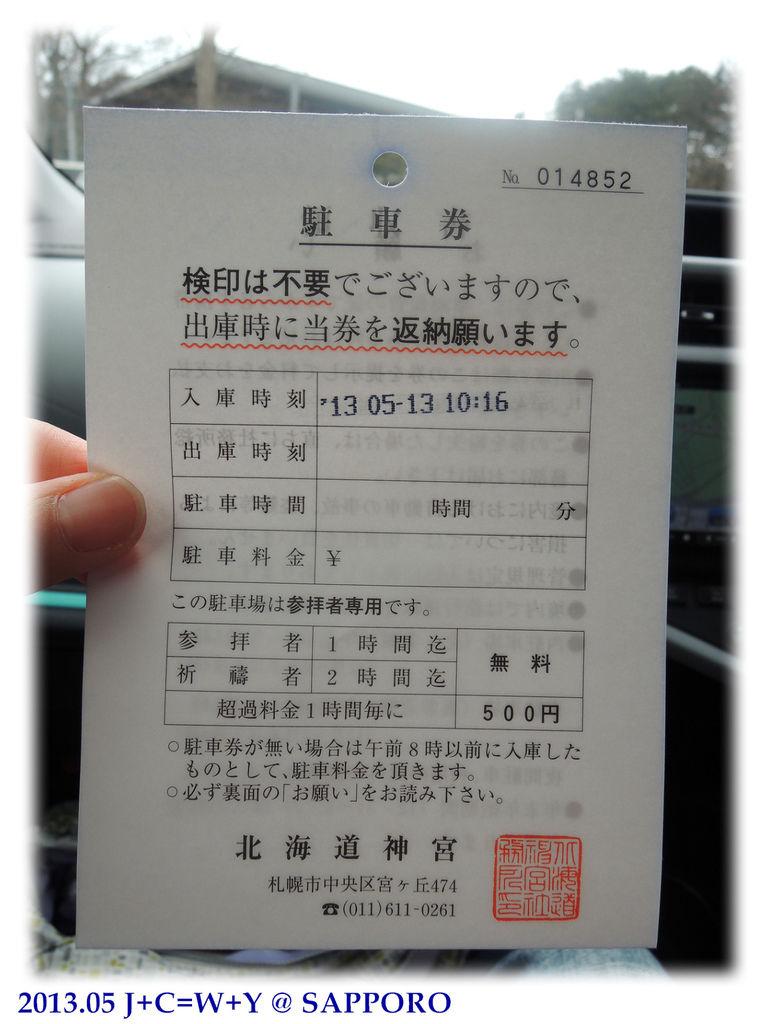 05.13 北海神宮 34.jpg