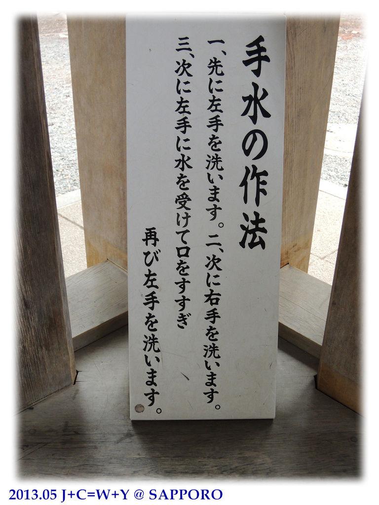 05.13 北海神宮 41.jpg