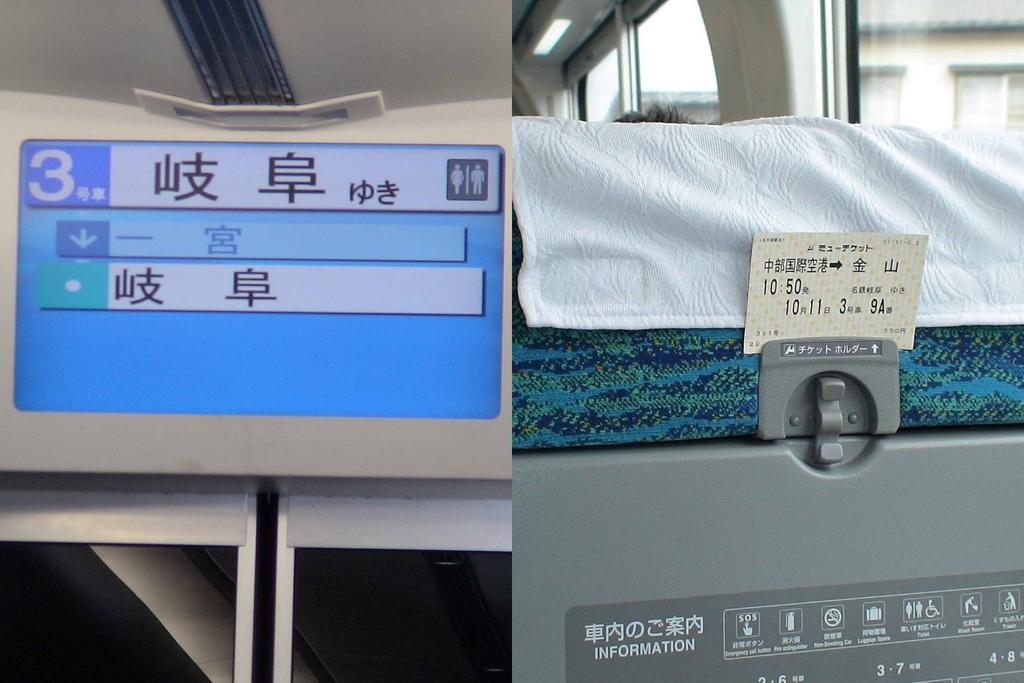 10.11 特別席車票.jpg