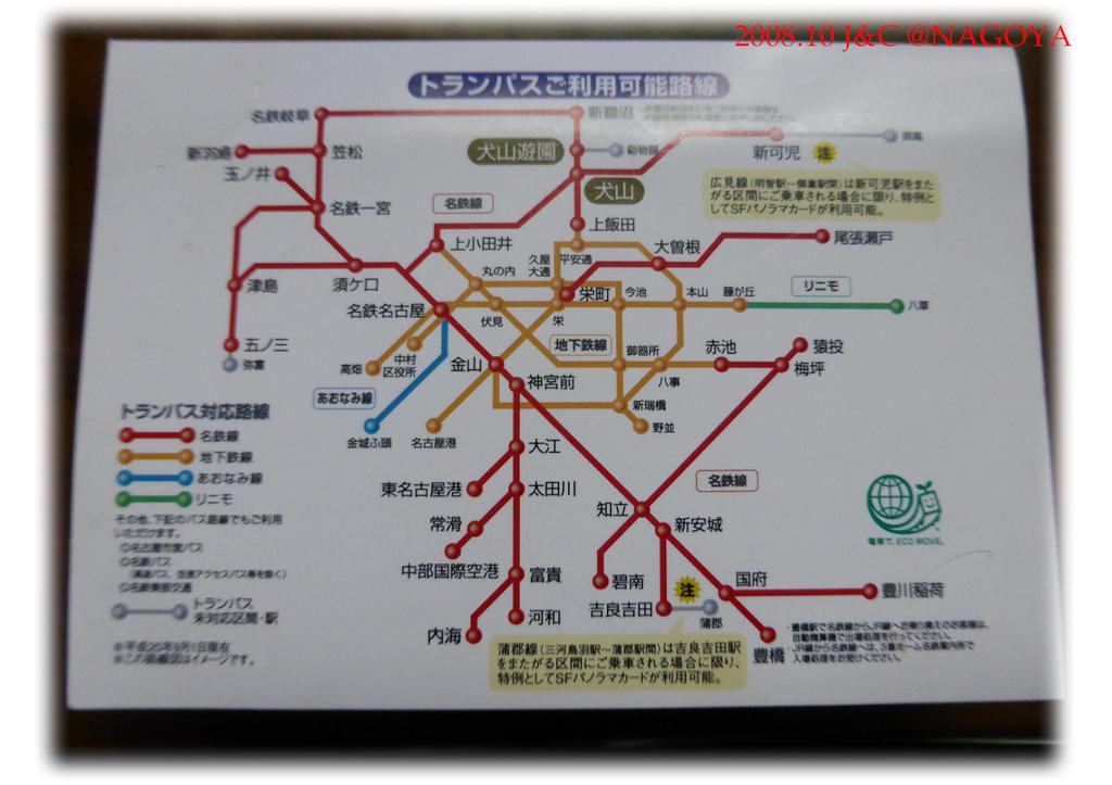 10.11 名鐵路線.jpg