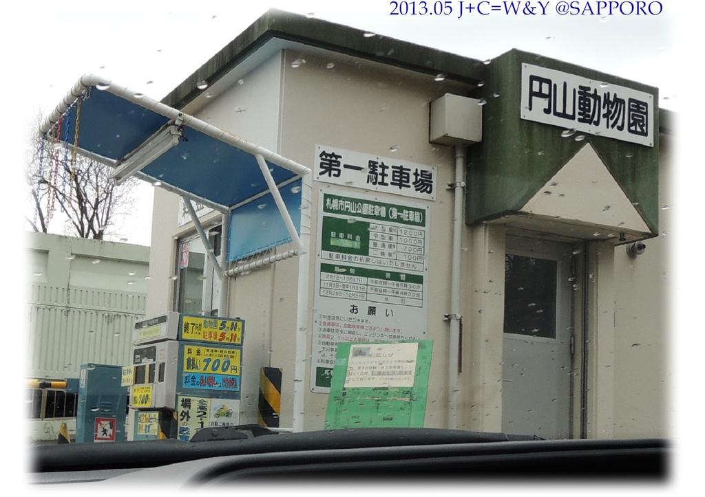 05.13 円山動物園 2.jpg