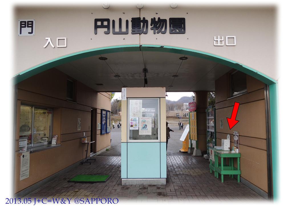 05.13 円山動物園 5.jpg