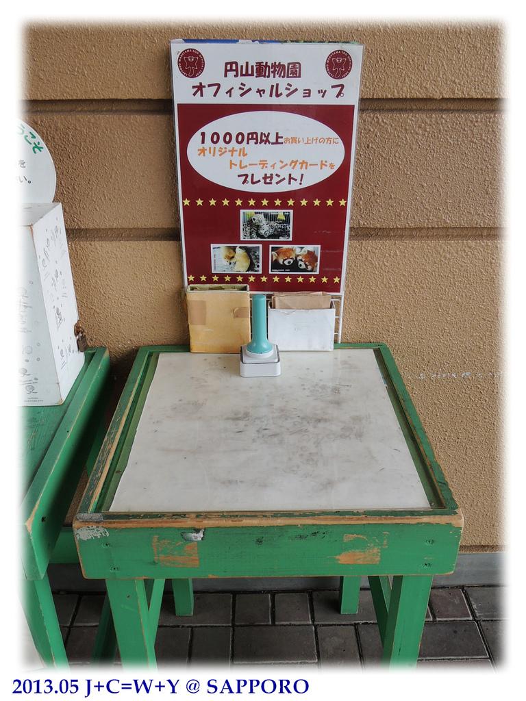 05.13 円山動物園 6.jpg