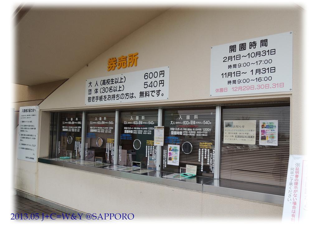05.13 円山動物園 8.jpg