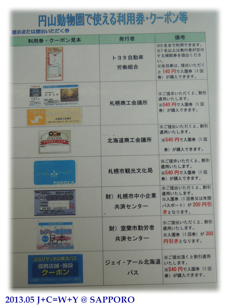 05.13 円山動物園 9.jpg