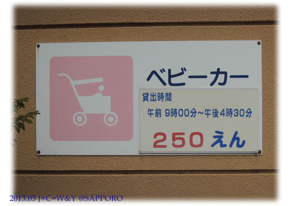 05.13 円山動物園 11.jpg