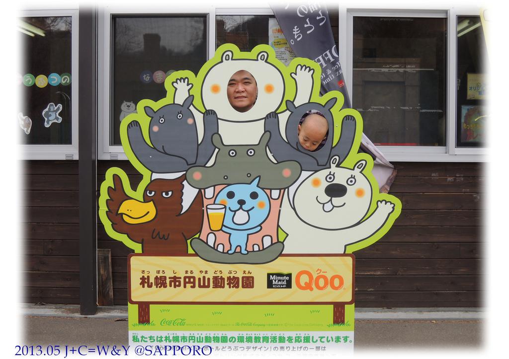 05.13 円山動物園 13.jpg