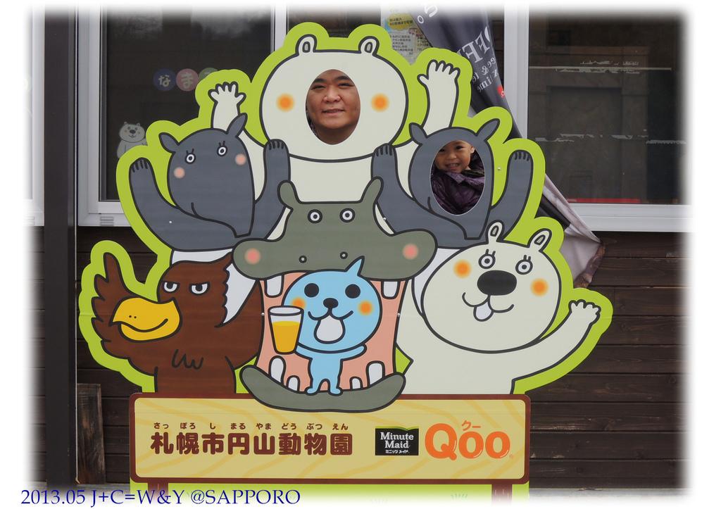 05.13 円山動物園 12.jpg