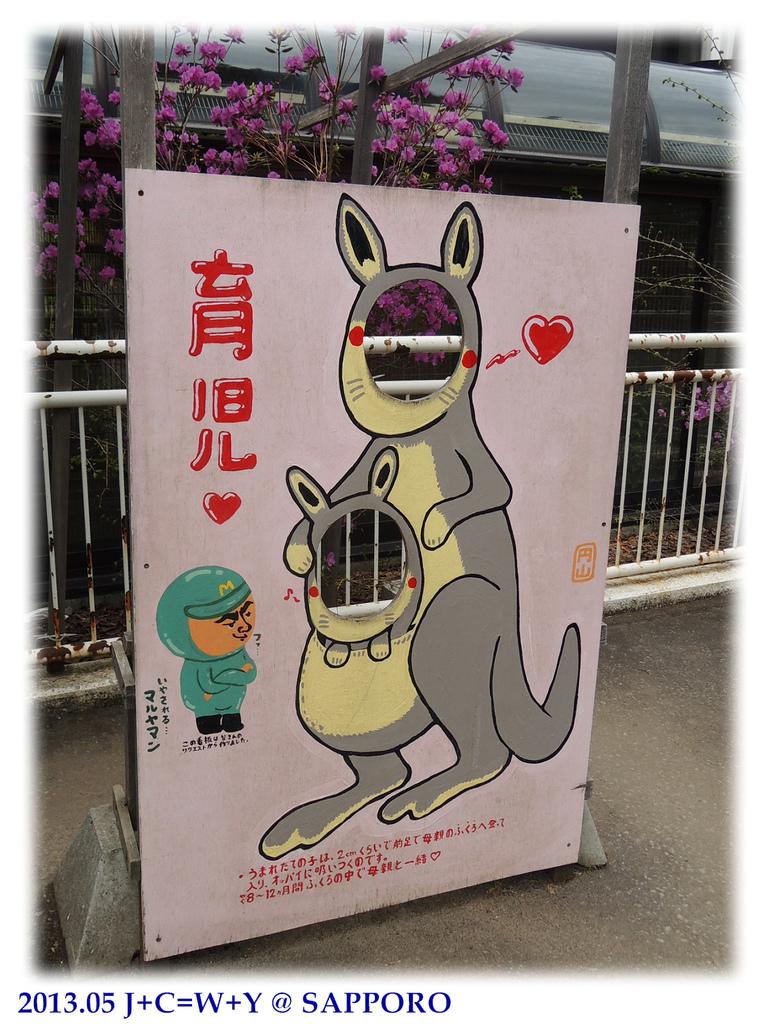 05.13 円山動物園 30.jpg