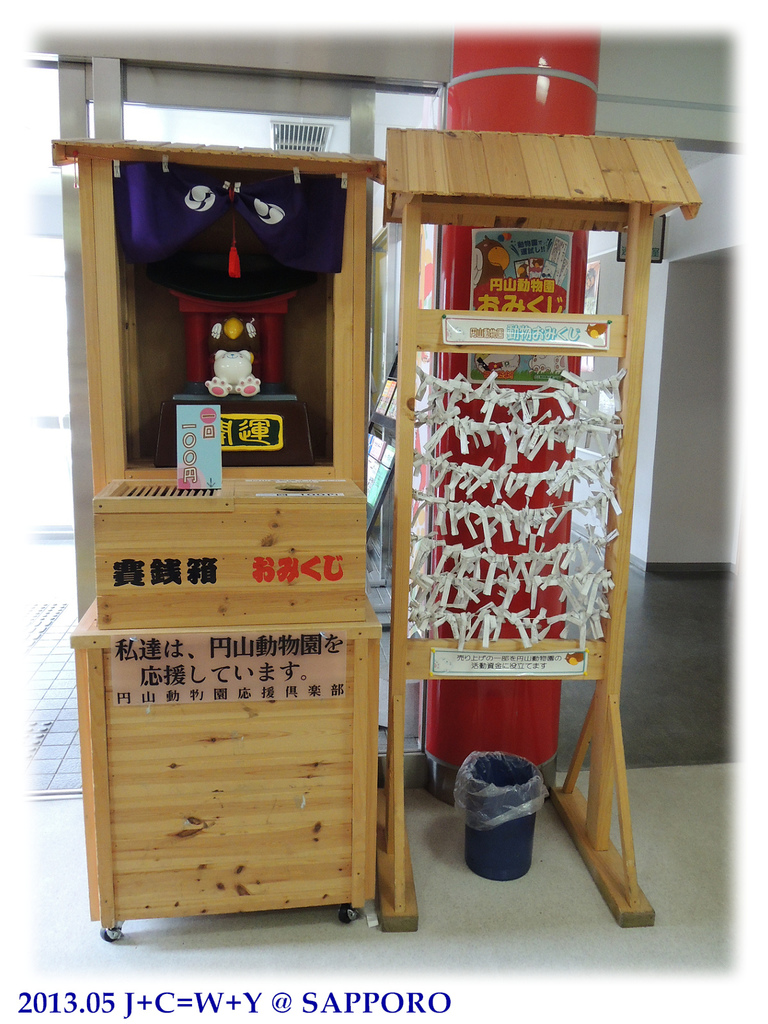 05.13 円山動物園 45.jpg