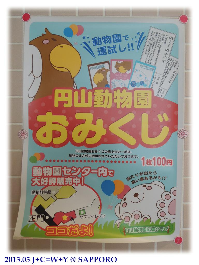 05.13 円山動物園 46.jpg
