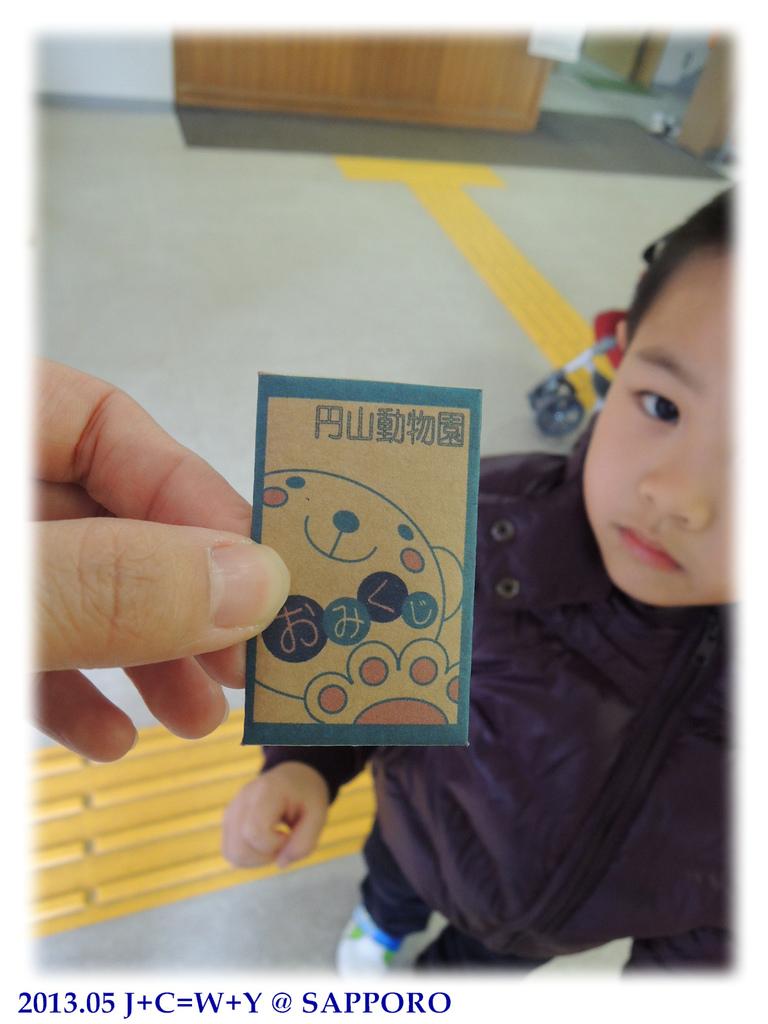05.13 円山動物園 54.jpg