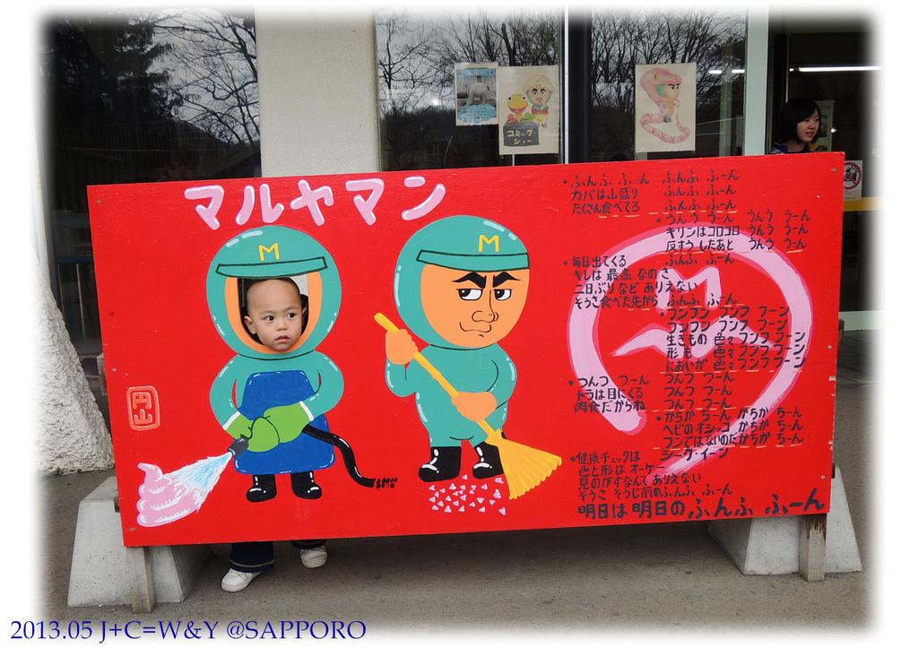 05.13 円山動物園 65.jpg