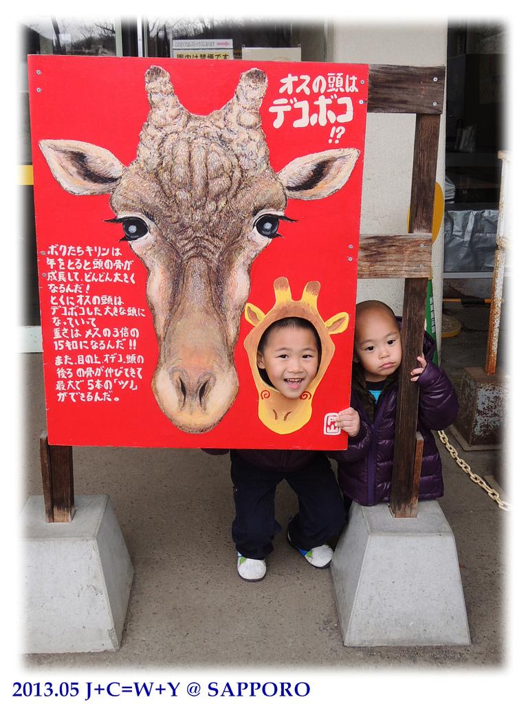 05.13 円山動物園 84.jpg