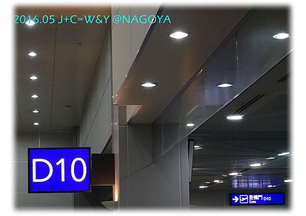 05.22 D10候機室02.jpg