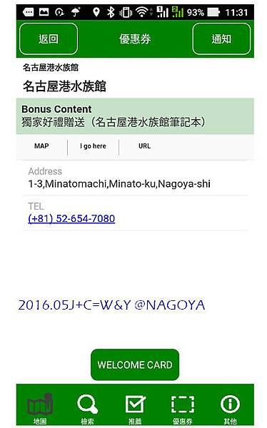 昇龍道APP 08.jpg