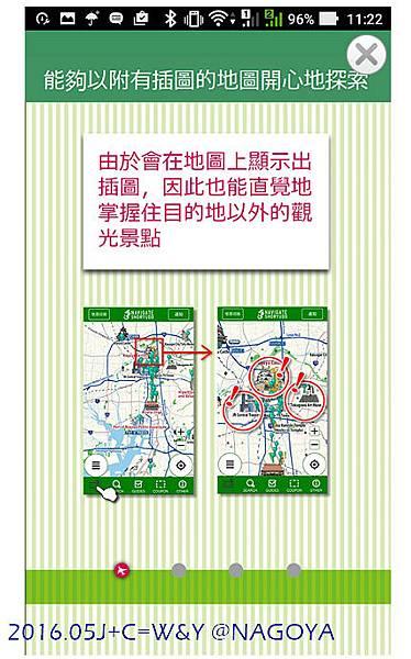 昇龍道APP 03.jpg
