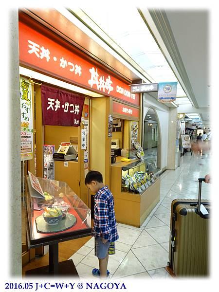 05.22 丼丼亭01.jpg
