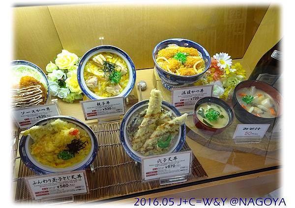 05.22 丼丼亭03.jpg
