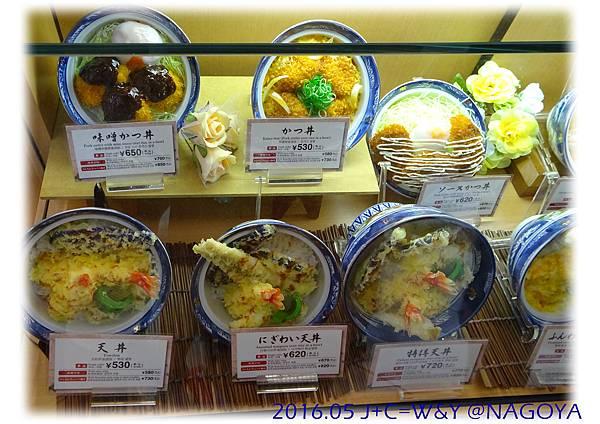 05.22 丼丼亭02.jpg