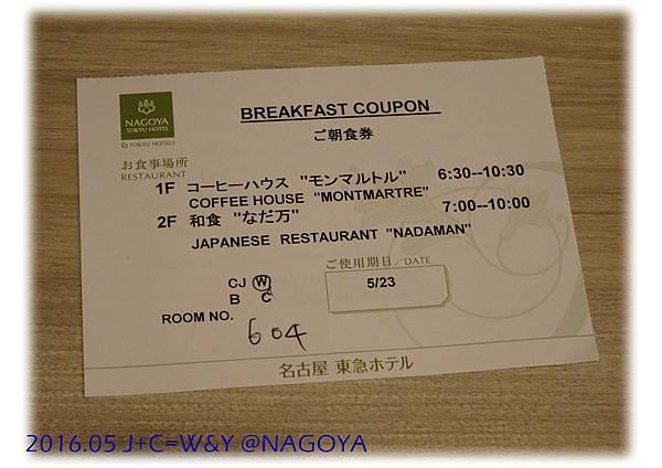 05.22 名古屋東急ホテル 17.jpg