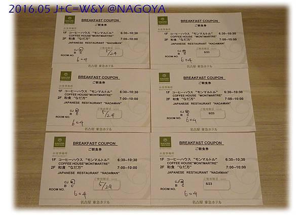 05.22 名古屋東急ホテル 16.jpg