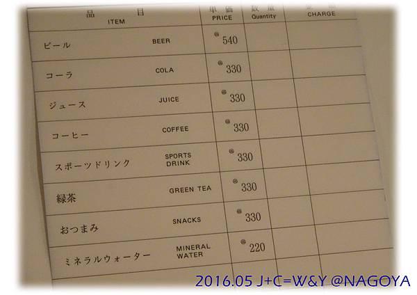 05.22 名古屋東急ホテル 32.jpg