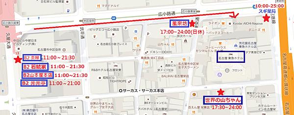 05.22 名古屋東急飯店01.png