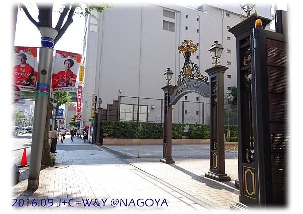 05.22 名古屋東急ホテル 01.jpg