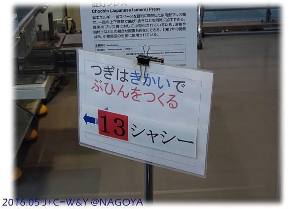 05.22 TOYOTA博物館32.jpg