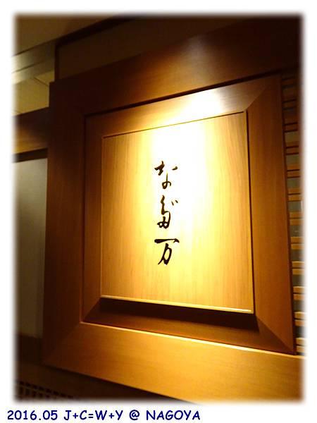 05.23 東急日式早餐 02.jpg